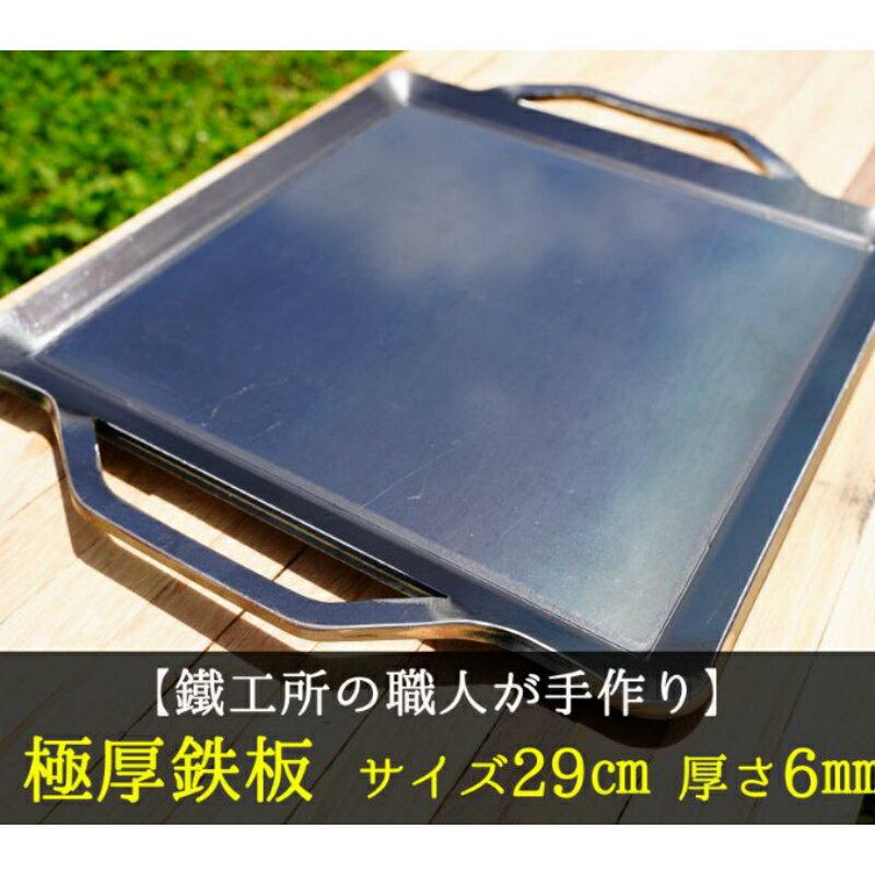[AZUMOA -outdoor & camping-] 極厚鉄板(SS400浅型) 厚さ6mm フライパン キャンプ アウトドア バーベキュー 焼肉などに