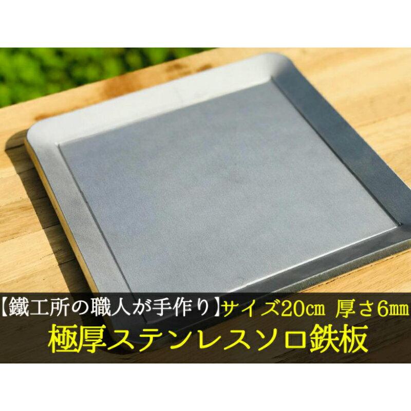 [AZUMOA -outdoor & camping-] IH対応 極厚ステンレス鉄板(SUS430ソロ型) 厚さ6mm フライパン キャンプ アウトドア バーベキュー 焼肉などに