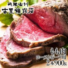 【ふるさと納税】飛騨牛最高級5等級のもも肉、ローストビーフ用2本で計900gをお届けします![E0004]