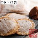 【ふるさと納税】味噌煎餅 2枚×22袋セット 飛騨 井之廣製