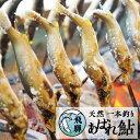 【ふるさと納税】飛騨のあばれ鮎 天然鮎 サイズバラバラ 3尾...