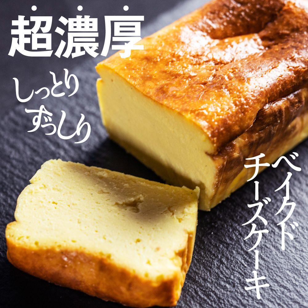 超濃厚こだわりのチーズケーキ ベイクドチーズケーキ クリスマス パーティー 飛騨 石橋自然農園