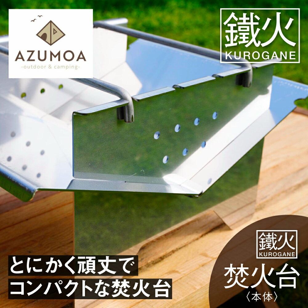 [AZUMOA -outdoor & camping-] 質実剛健を極めるステンレス焚火台「鐵火-Kurogane-」(クロガネ)アウトドア BBQ 焚き火 キャンプ