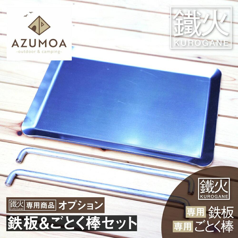 [AZUMOA -outdoor & camping-] 鐵火-kurogane-専用鉄板&ごとく棒 オプション アウトドア BBQ 焚火台