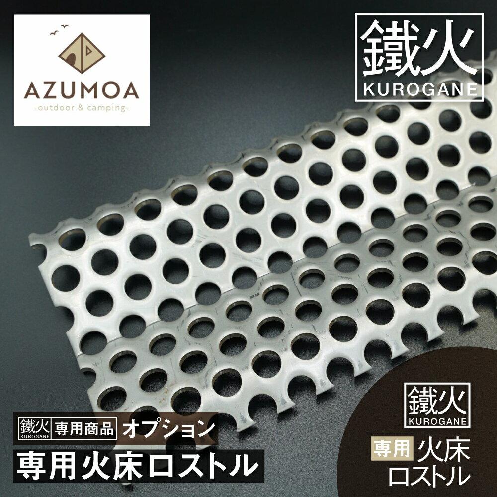 [AZUMOA -outdoor & camping-] 鐵火-kurogane-専用火床 オプション アウトドア BBQ 焚火台 ロストル