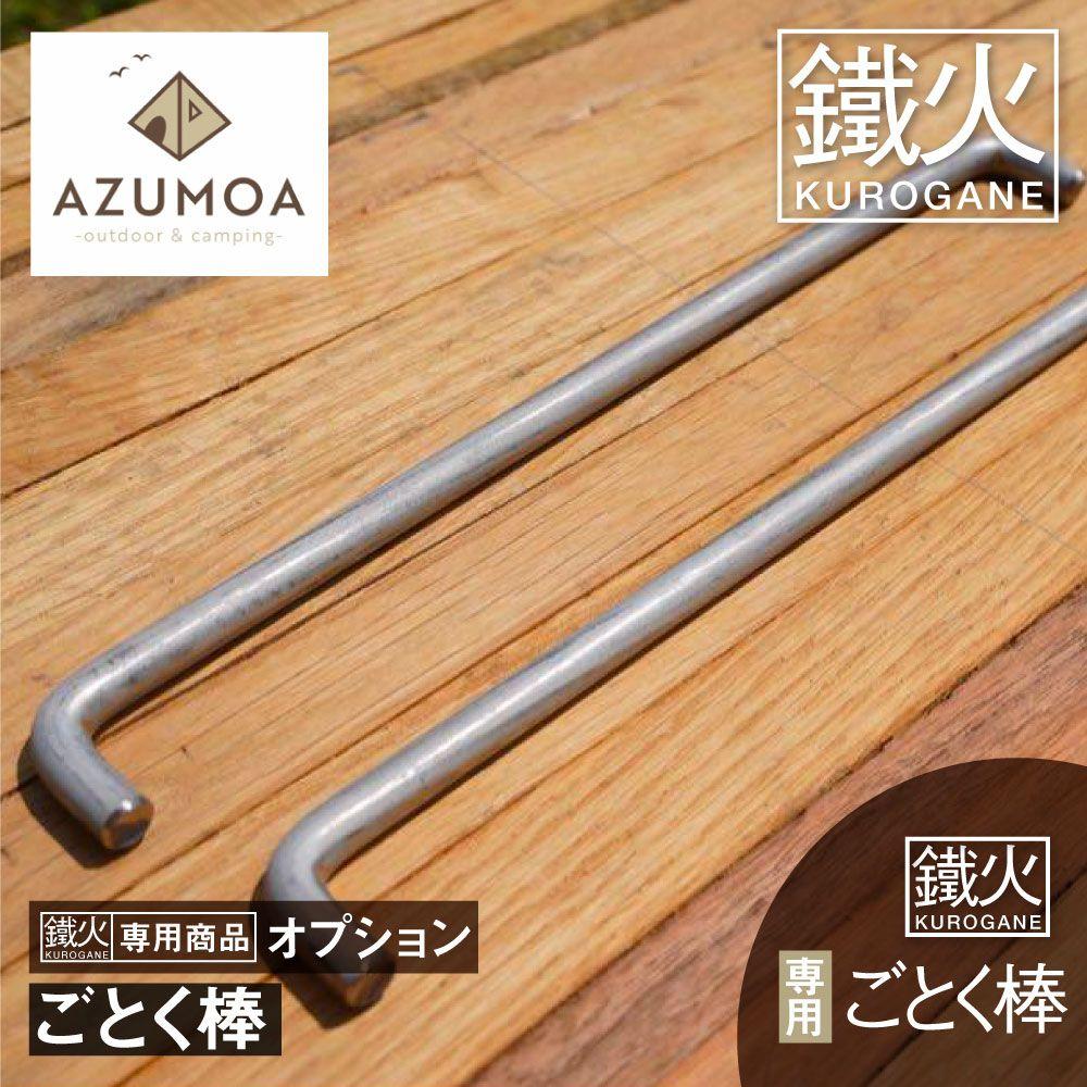 [AZUMOA -outdoor & camping-]鐵火-kurogane-専用追加ごとく棒 2本オプション アウトドア BBQ 焚火台