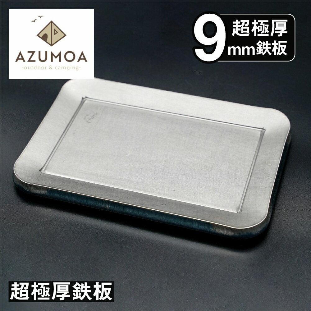 [ラージメスティン対応]AZUMOA 超極厚9mmソロ鉄板(LM9ソロ型) ソロ キャンプ アウトドア バーベキュー BBQ 焼肉などに
