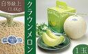 【ふるさと納税】クラウンメロン 白 1玉 上 【果物類・フル...