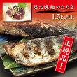 【ふるさと納税】a10-123 訳あり でない 正規品 1.5kg以上 炭火焼 カツオ タタキ ハーフカット