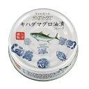 【ふるさと納税】a10-396 プリンスツナ缶 キハダまぐろ