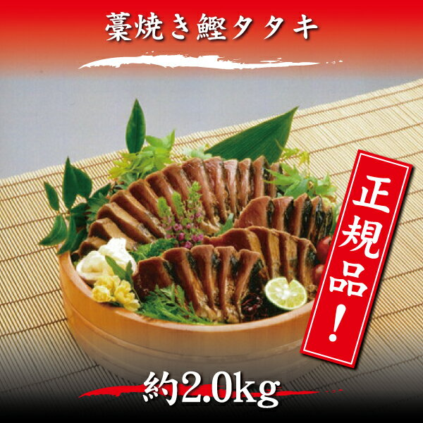 ふるさと納税 a10-448訳ありでない正規品藁焼き鰹タタキ約2kgセット
