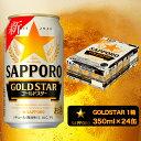 【ふるさと納税】a10-518 【サッポロビール】 ゴールドスター 350ml×24本