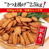 【ふるさと納税】a10-546 訳あり 焼津産 さつま揚げ 5袋セット 合計 2.5kg