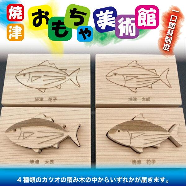 焼津 おもちゃ美術館 『一口館長制度』 積み木