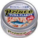 【ふるさと納税】a12-026 プリンスツナ缶 G50 銀缶