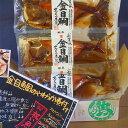 【ふるさと納税】a12-037 金目 鯛 煮 魚 レトルト 手造り 詰合せ セット 3袋