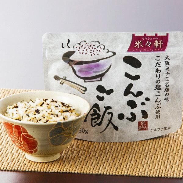 【ふるさと納税】a13-002 非常食 5年保存 こんぶ ご飯 10食 備蓄 防災
