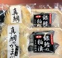 【ふるさと納税】a15-096 【焼津老舗】ぬかや謹製漬魚の...