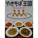 【ふるさと納税】a15-242 訳あり レンジで簡単 冷凍 焼き調理麺 セット 32食