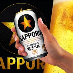 【ふるさと納税】a15-437 黒ラベル350ml×1箱【焼津サッポロビール】 画像1