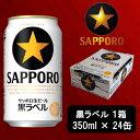【ふるさと納税】a15-442 【サッポロ ビール】黒ラベル350ml缶×24本