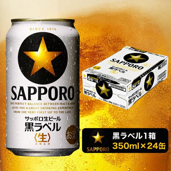 ビール お盆 8月13日までに配達(お礼品説明ご確認ください)黒ラベル 350ml×1箱[焼津サッポロ ビール ]