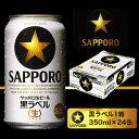 【ふるさと納税】a16-010 【サッポロ ビール】黒ラベル...