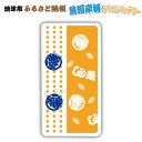 【ふるさと納税】a16-022 魚河岸柄モバイルバッテリー