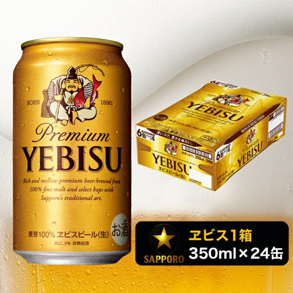 【ふるさと納税】a16-045 ヱビス350ml×1箱【焼津サッポロビール】