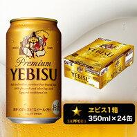 【ふるさと納税】a16-045ヱビス350ml×1箱【焼津サッポロビール】