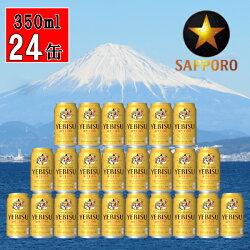 【ふるさと納税】a16-052 【サッポロ ビール】エビス 350ml缶×24本 画像1