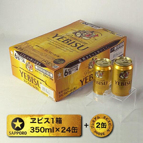 ヱビス350ml缶×1箱(焼津産)+ヱビス2本