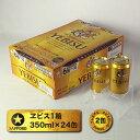 【ふるさと納税】a17-008 サッポロ ヱビス ビール35