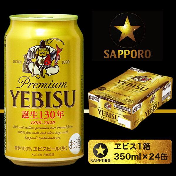 [サッポロ ビール]エビス 350ml缶×24本