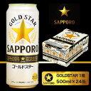 【ふるさと納税】a17-026 【サッポロ ビール】ゴールドスター500ml缶×24本