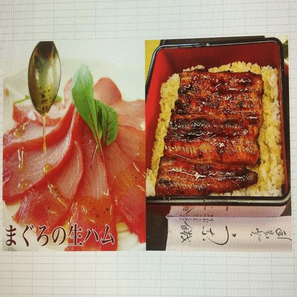 【ふるさと納税】a18-023 鰻 の蒲焼 鮪の 生ハム 焼津 老舗 詰合せ Cセット