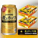 【ふるさと納税】a19-007 麦とホップ 350ml×2箱