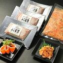 【ふるさと納税】a20-209 発酵熟成魚肉「ふじ紅雪」と紅富士生珍味詰合せ