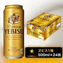 【ふるさと納税】a21-011 エビス 500ml×1箱【焼津 サッポロ ビール】
