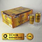 【ふるさと納税】a22-004 サッポロヱビスビール500ml缶×1箱+ヱビス2本