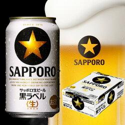 【ふるさと納税】a30-211 黒ラベル350ml×2箱【焼津サッポロビール】 画像1