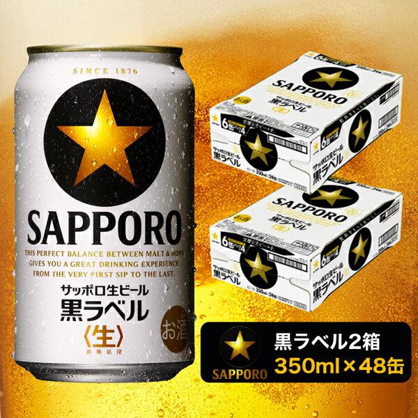 黒ラベル 350ml×2箱[焼津 サッポロ ビール ]