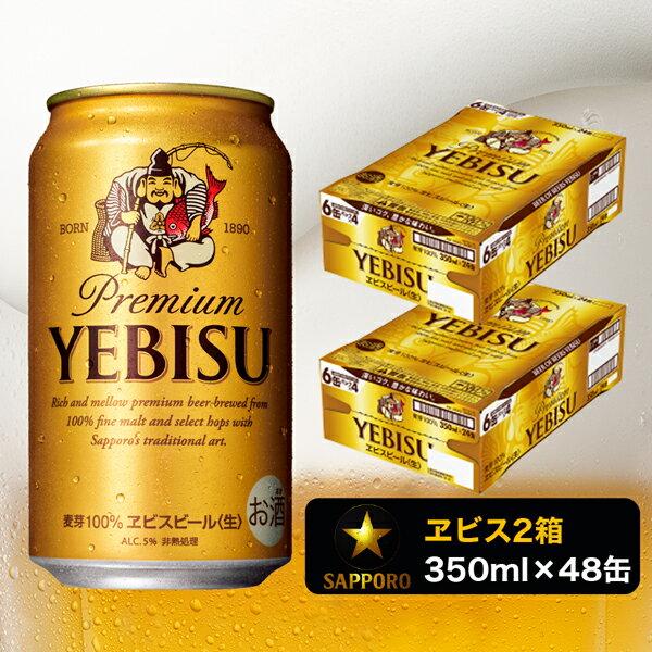 ヱビス 350ml×2箱[48本][焼津サッポロ ビール 発]