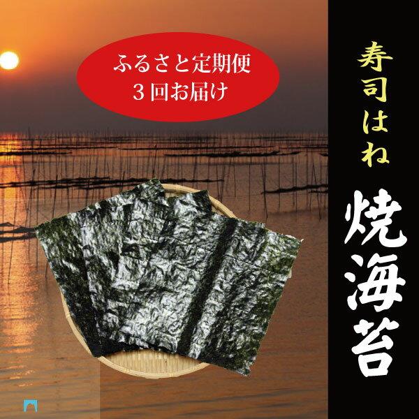 【ふるさと納税】a34-006 訳あり【定期便 3回】海苔 寿司 はね 全型 50枚