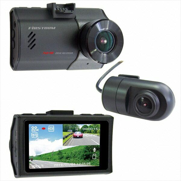 ドライブレコーダー 2カメラ 200万画素