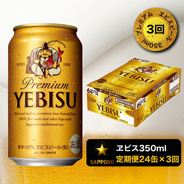 [定期便 3回]エビス ビール350ml×1箱×3回