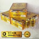【ふるさと納税】a50-091 サッポロヱビスビール350m