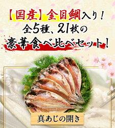 【ふるさと納税】大島水産の「国産干物詰め合せセット」 画像1