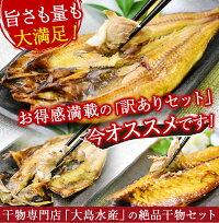 【ふるさと納税】大島水産の「訳あり干物セット」