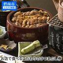 【ふるさと納税】創業大正九年お店で食べるこだわりのひつまぶし券(2名様分)日本料理小伴天H007-004